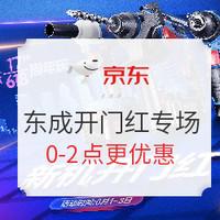 1日0点、61预告、促销活动:京东 东成工具61开门红专场