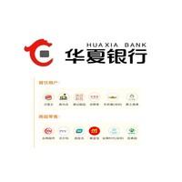 微信专享:华夏银行 X 汉堡王 / 真功夫 / 沃尔玛等  借记卡微信支付