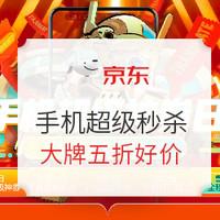 促销活动:京东6月1日手机超级秒杀