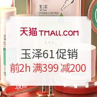 1日0点、61预告:天猫 玉泽官方旗舰店 61开门红促销
