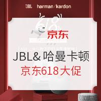 促销活动:JBL&哈曼卡顿 影音 年度低价大促
