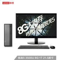 11日0点:Lenovo 联想 天逸510S 台式机(R5-3500U、8GB、1TB)21.5英寸