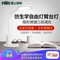1日0点、61预告:nvc-lighting 雷士照明 国标AA级台灯 13w