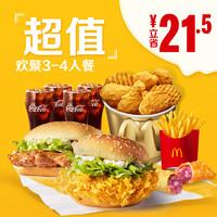 1日0点:麦当劳 金朋好友欢聚餐(3-4人餐)B套餐 单次券