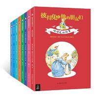 全8册 彼得兔的故事注音版绘本