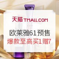 61预售、促销活动:天猫欧莱雅官方旗舰店 开门迎礼61预售专场