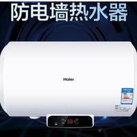 Haier 海尔 LEC5002-20Y2 50L 电热水器