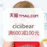 1日0点、61预告、促销活动:天猫精选 ciciibear旗舰店 夏季不期而遇