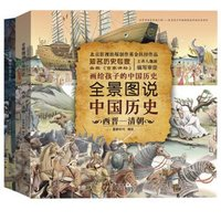 《全景图说中国历史》(精装版 套装上下册)