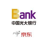 618预告:光大银行 X 京东 618大促立减
