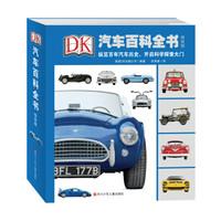 1日0点:《DK汽车百科全书》(精致版)