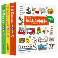 京东PLUS会员:《0-4岁幼儿认知小百科》(中英双语 套装全3册)
