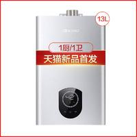 NORITZ 能率 JSQ25-N7 燃气热水器 13升