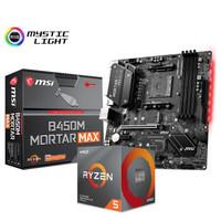 AMD R5 3500X 搭微星B450M MORTAR主板CPU套装 微星B450M MORTAR MAX R5 3500X套装