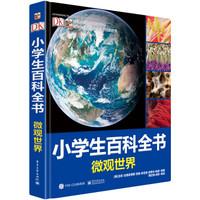 京东PLUS会员:《DK小学生百科全书 微观世界》(精装版)