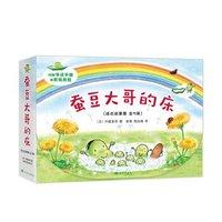 《蚕豆大哥和豆子朋友》(成长故事集全5册)(爱心树童书)