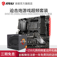 AMD R5 3600X CPU处理器 + MSI 微星 B450M 迫击炮 主板
