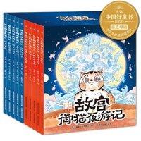 《故宫御猫夜游记 1-10》(10册套装)