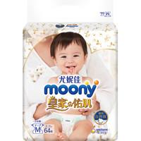 Moony 尤妮佳 皇家系列 婴儿纸尿裤 M64片+XL44片