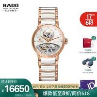 雷达表(RADO)瑞士手表 晶萃系列陶瓷表带女士机械钻表R30248902