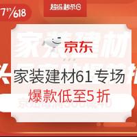 1日0点、61预告、促销活动:京东 家装建材61开门红专场