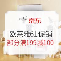 京东 巴黎欧莱雅自营官方旗舰店 61促销