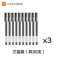 MI 小米 巨能写中性笔 10支/盒 3盒装 共30支