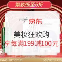 促銷活動 : 京東 61開門紅 美妝狂歡購