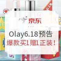 京东 Olay 玉兰油自营旗舰店6.18盛典 预告活动