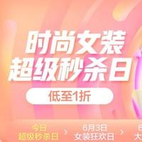 促销活动:京东 618时尚女装主会场 狂欢日