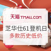 促销活动:天猫/苏宁易购/京东 芝华仕品牌 好价汇总