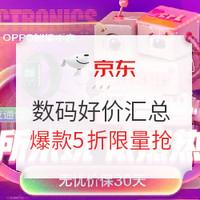 促销活动:京东618强势开启,好价汇总呈上