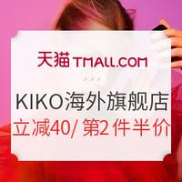 促销活动:天猫国际 KIKO海外旗舰店 618开门红