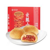 嘉华鲜花饼 经典云腿小饼12枚 300g