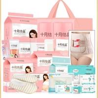 1日0点、61预告:十月结晶 孕妇待产包 25件套
