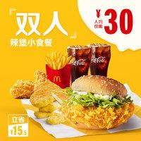 1日0点、61预告:麦当劳 辣堡小食双人餐 单次券