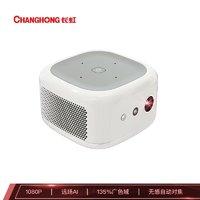 CHANGHONG 长虹 Q2 家用智能便携投影仪