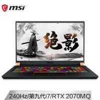 1日0点、61预告:MSI 微星 微星-GS GS75 Stealth 9SF-860CN 17.3英寸 笔记本电脑( i7-9750H、16G、1T、 RTX2070MaxQ)