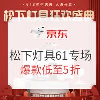 1日0点、61预告、促销活动:京东 松下灯具61开门红专场