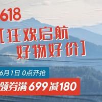 1日0点、促销活动:京东 SALOMON旗舰店 618价格拦腰砍