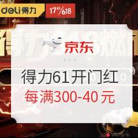 促销活动:京东 得力工具61开门红专场