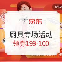 1日0点、61预告:京东 厨具专场促销活动
