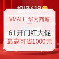 促销活动:VMALL 华为商城 61开门红大促