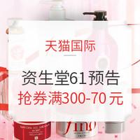 1日0点、61预告:天猫SHISEIDO资生堂海外旗舰店 618狂欢专场