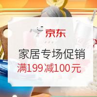 1日0点、61预告:京东  家居  专场促销