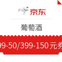 优惠券码:京东 葡萄酒优惠券 99-50元/399-150元