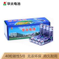 华太 5号碳性电池40粒
