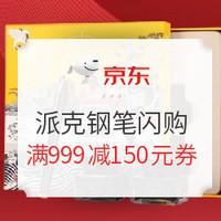 促销活动:京东商城 派克618闪购 品牌专场