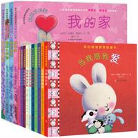 《暖暖兔·我的情绪管理图画书》(礼盒装 精装全14册)