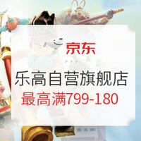 促销活动:京东 乐高自营旗舰店 唤你做英雄